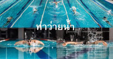 ท่าว่ายน้ำ