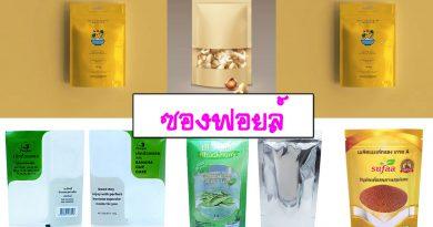 ซองฟอยล์ คือ บรรจุภัณฑ์ แบบไหน foil bag design meaning
