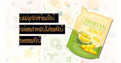 บรรจุภัณฑ์ผลไม้