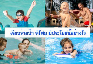 เรียนว่ายน้ำ ดีไหม มีประโยชน์อย่างไร